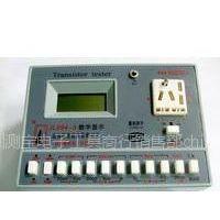 供应数显晶体管测试仪 晶体管测试仪 图示仪