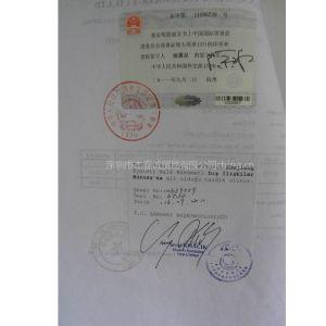 代送土耳其使馆登记表加签