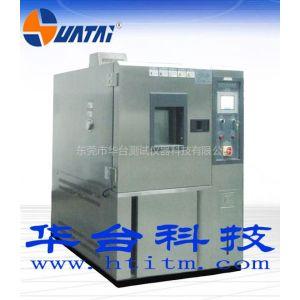 供应可程式高低温箱,高低温试验箱,高低温机