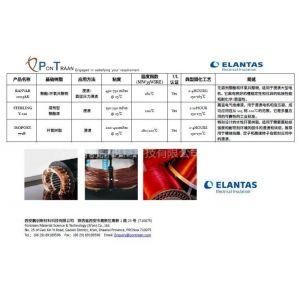 供应应用于大型电动机 &发电机:家用电器,工业驱动和控制,运输,电力系统配套电子绝缘漆