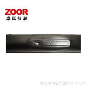 【品牌保障】供应武汉卓耳(ZOOR)优质贴片式滴灌带/玉米膜下滴灌