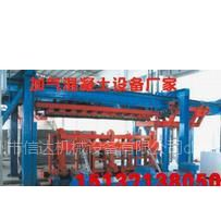 供应加气混凝土模框,炉渣加气混凝土砌块砖机价格,降低设备运行成本的新疆锚