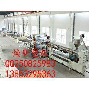 供应生产塑料板材的机械设备