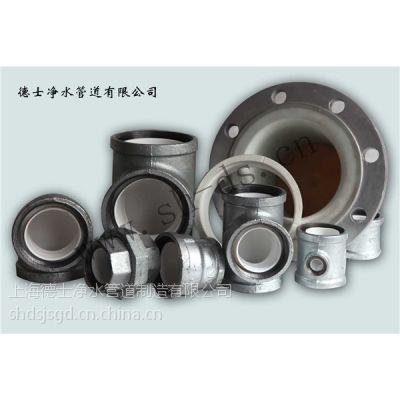上海德士牌钢塑复合管/衬塑复合钢管管件/玛钢管件/弯头/三通