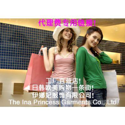 针线)韩欧美服饰一条街 代理合同专用链接 代理费不退还1111