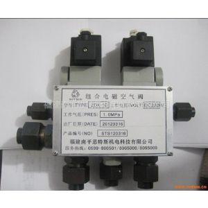 供应ZDK-15组合电磁空气阀
