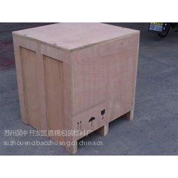 供应苏州木箱  吴江包装箱 哪里