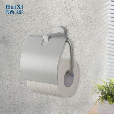 海西卫浴挂件太空铝卫生间厕纸盒厕纸架纸巾架