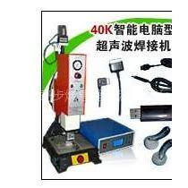 供应广东超音波(超声波)塑胶熔接机,超声波塑焊机,多点铆接热熔机,螺丝埋植机