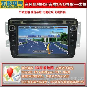 供应供应东风风神H30专用导航 改装风神H30车载DVD