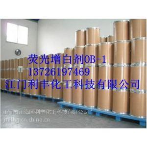 利丰荧光增白剂OB-1生产厂家