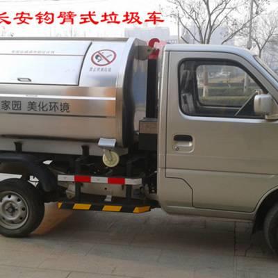 河南长垣长安2.5立方勾臂式垃圾车/垃圾箱价格/4立方车厢可以卸式垃圾车/6立方拉臂式垃圾车/垃圾箱