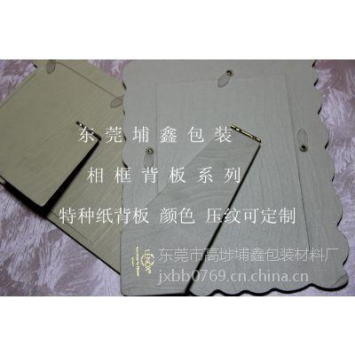 供应精美框饰配件 埔鑫相框背板 特种压纹纸质背板