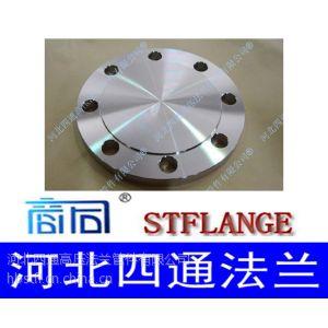 供应管件盲板法兰HG/T20601-97