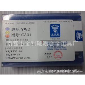 供应切刀 硬质合金刀头 焊接刀粒YC201 C304 C303