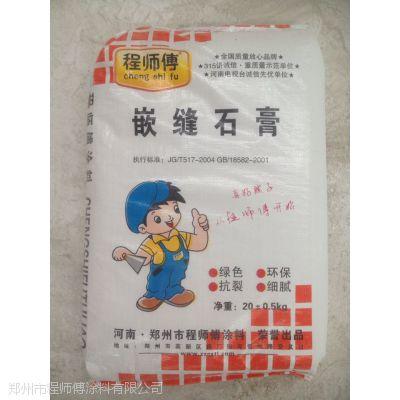 供应程师傅小金豆嵌缝石膏粉
