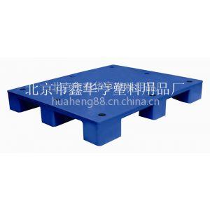 供应北京市鑫华亨塑料用品厂家直销塑料托盘 地台板 塑料制品平九1210托盘