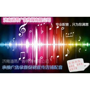 供应上海专业制作广告配音,宣传语音广告,广告录音