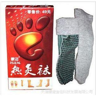 托玛琳纳米能量保健袜子 蒙迈热灸袜 保暖自发热涂点火灸袜