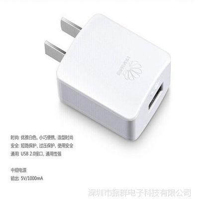 厂家批发 适用华为手机充电头 华为5V1000MA USB充电器 充电器
