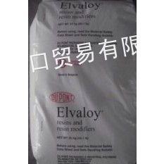 供应供应杜邦 ELVALOY@ AC 1125 EMA 增韧剂 相容剂