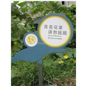 供应供应爱护花草标牌,警示牌,草坪牌