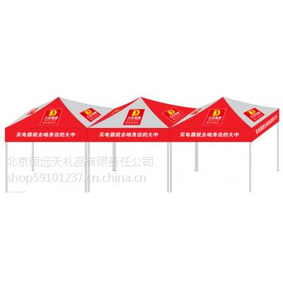 供应北京帐篷厂家 定做广告帐篷