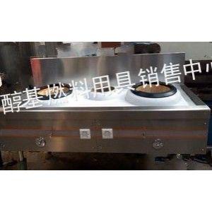 供应供应定做醇基燃料灶具,生物醇油不锈钢单炒单温双炒单温灶具,醇基节能灶