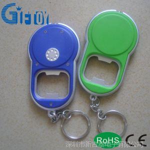 供应厂家创意礼品 led钥匙扣 带灯开瓶器钥匙扣挂件 可印logo 批发