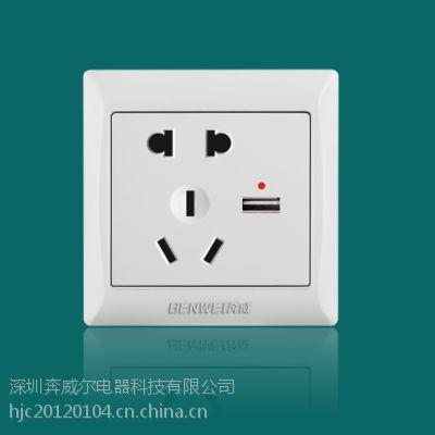 供应奔威电器五孔带USB插座面板,USB手机充电插座,深圳奔威品牌墙壁开关厂