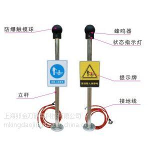 供应液氨厂消除人体静电装置/上海人体静电消除仪价格