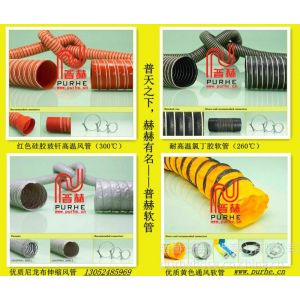 供应上海高温风管,上海高温风管厂家,高温风管报价