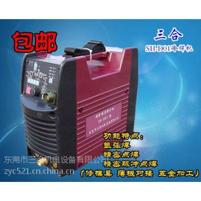 模具修补机 模具冷焊机 模具培训 模具辅助制造