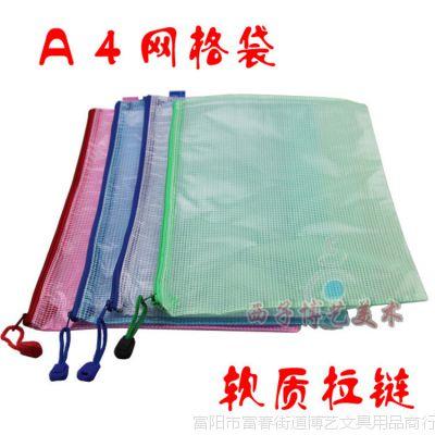 A4网格拉链袋 文件袋 A4网格袋 软质网格袋 A4文件袋