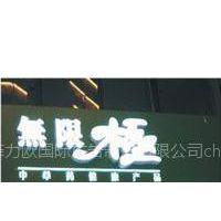 北京专业制作亚克力标牌-丝印标牌 亚克力招牌