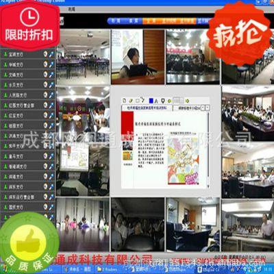 供应远程频监控/视频会议办公一体化平台管理系统