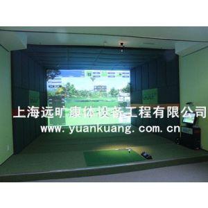 供应宁夏地区室内高尔夫模拟器