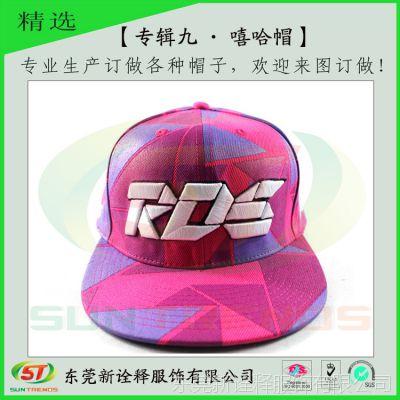 东莞帽厂来图订做3D立体绣花棒球帽 丝印印花平板棒球帽 帽子秋冬