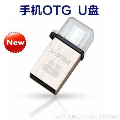 手机OTG U盘 厂家直销移动存储设备8G 16G 足量高速金属手机优盘