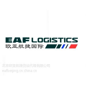 供应北京暂时进出口项目空运 国际展览项目运输 电子科技产品空运 EAF物流