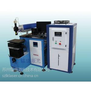 供应卫浴激光焊接机、花洒激光焊接机 金属工件加工设备