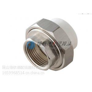 供应不锈钢活接头不锈钢由壬,维依德品牌,中国人自己的品牌