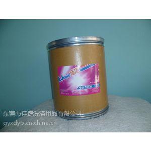 供应水洗厂专用增白洗衣粉