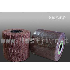 供应金刚尼龙轮 电马拉丝轮 研磨轮 打磨轮 抛光轮