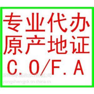 供应代理香港厂商会转口产地证CO