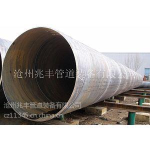 供应河北1500螺旋管,1620(DN1600)螺旋管,1820(DN1800)螺旋管规格