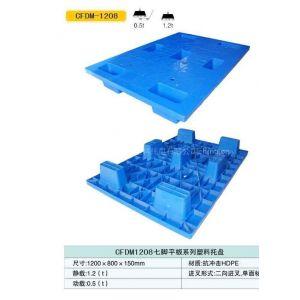 供应供应七脚塑料托盘 套叠塑料托盘