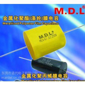 供应M.D.L. MET 涤纶电容器 聚酯电容