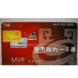 供应超市购物卡、商场购物卡、购物卡制作、PVC购物卡