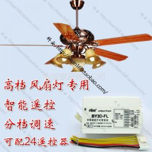 供应220V遥控调速开关 分档遥控调速接收器 电子转档 工艺吊扇灯专用 315射频